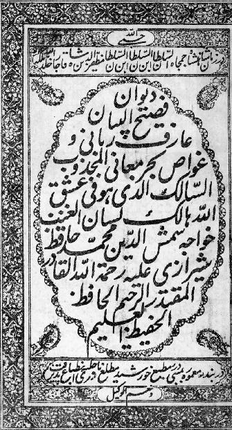 PRINTED EDITIONS OF THE DIVĀN OF HAFEZ – Encyclopaedia Iranica