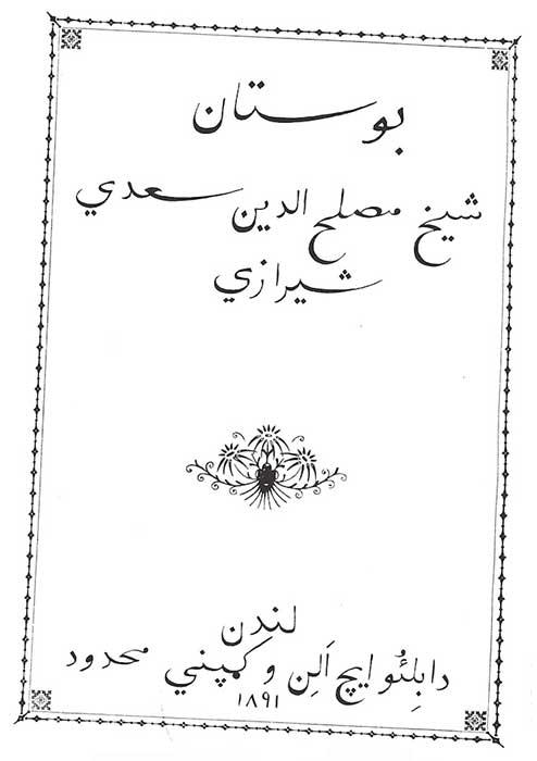 PLATTS, JOHN THOMPSON – Encyclopaedia Iranica