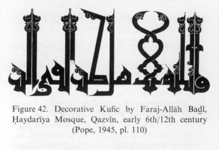 Calligraphy u encyclopaedia iranica