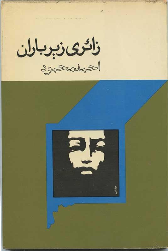 Girls Mahmud-E Eraqi