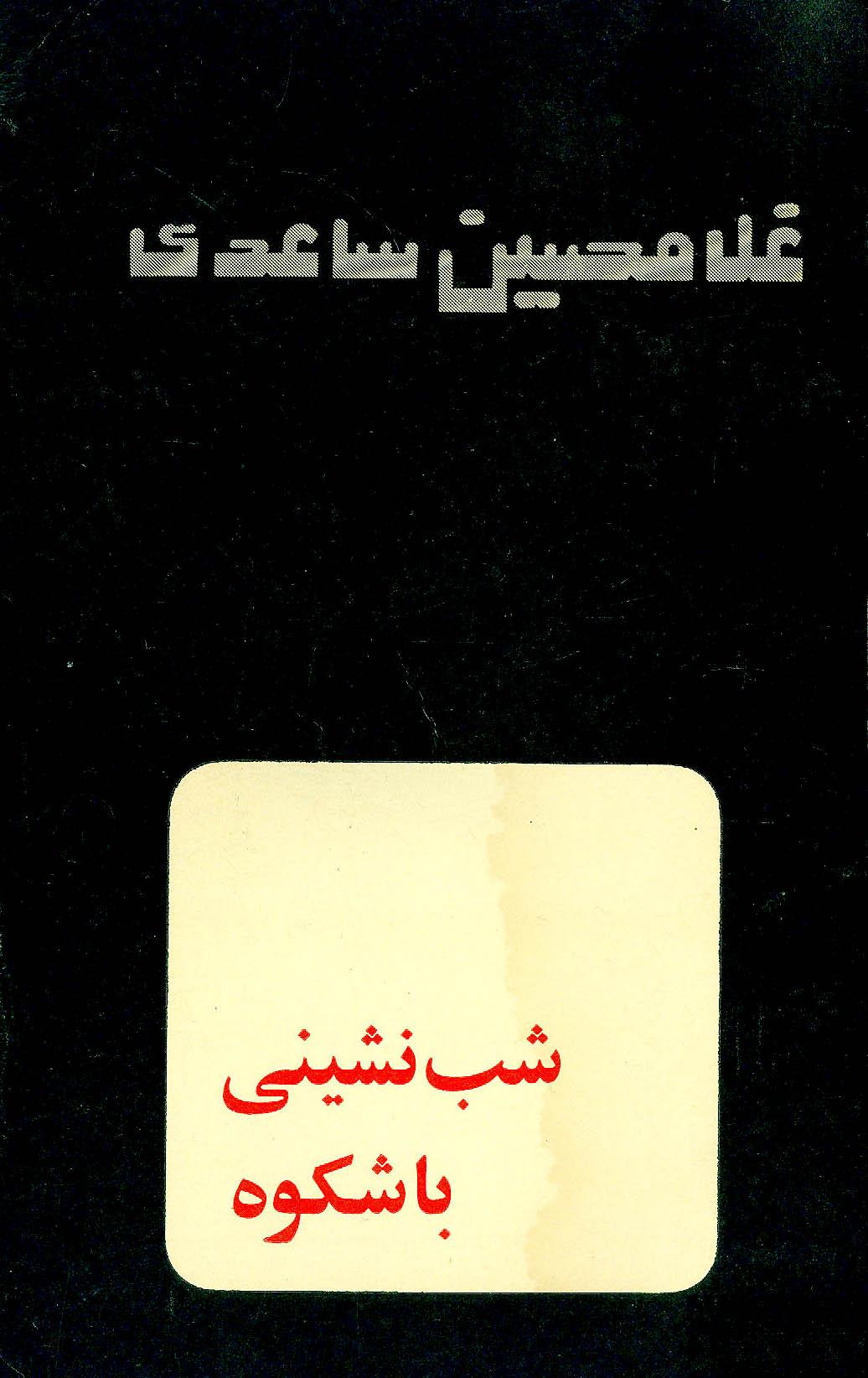 Saedi gholam hosayn encyclopaedia iranica figure 2 buycottarizona