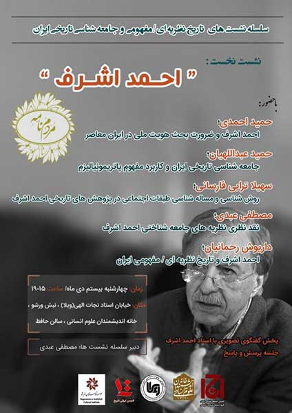 The 50th anniversary of the founding of Historical Sociology in Iran poster